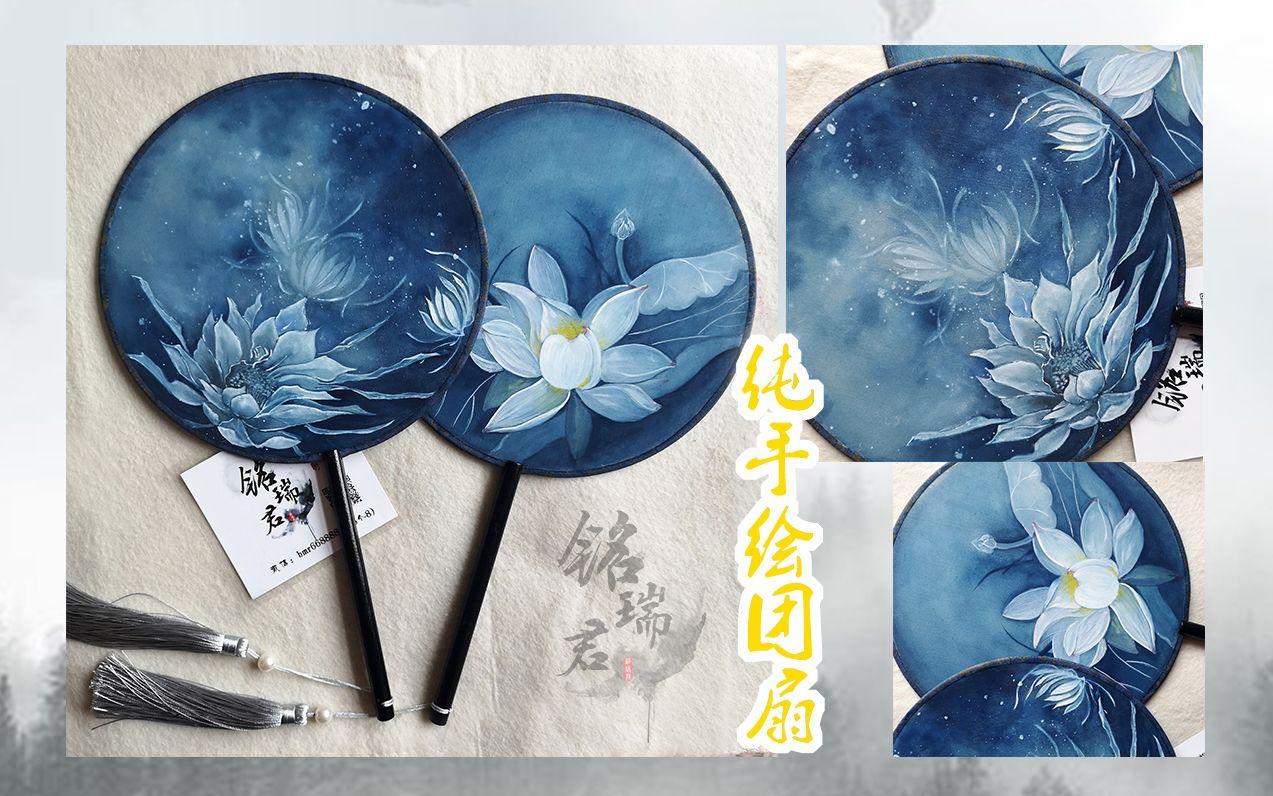 【国画13】从开箱开始手绘蓝色荷花昙花团扇绘画过程