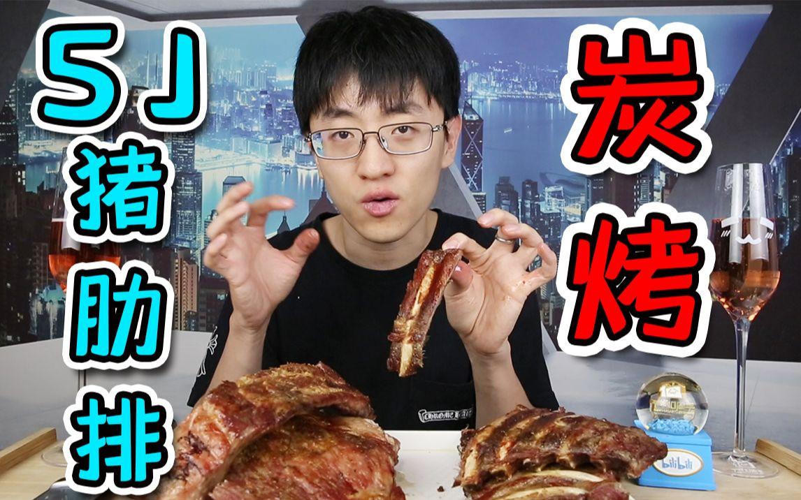 试吃炭烤世界顶级猪肋排和普通猪肋排有什么区别?