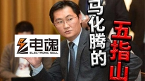 【中国网游史】炒了马化腾鱿鱼却依旧没能逃脱腾讯魔爪,国产第一MOBA游戏的宿命