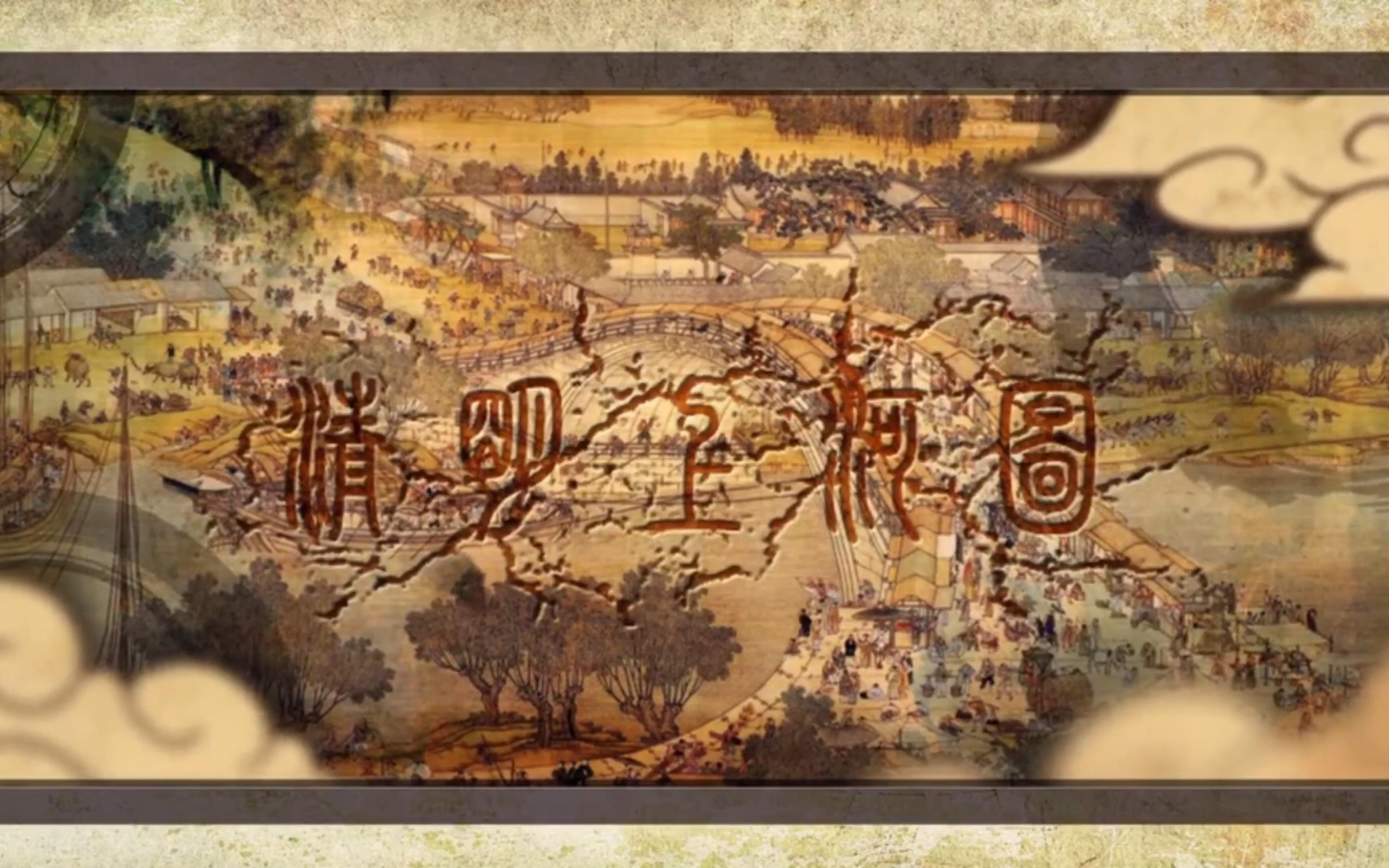 清明上河图 多少能人将相书画三千里,上河图雕琢的意义