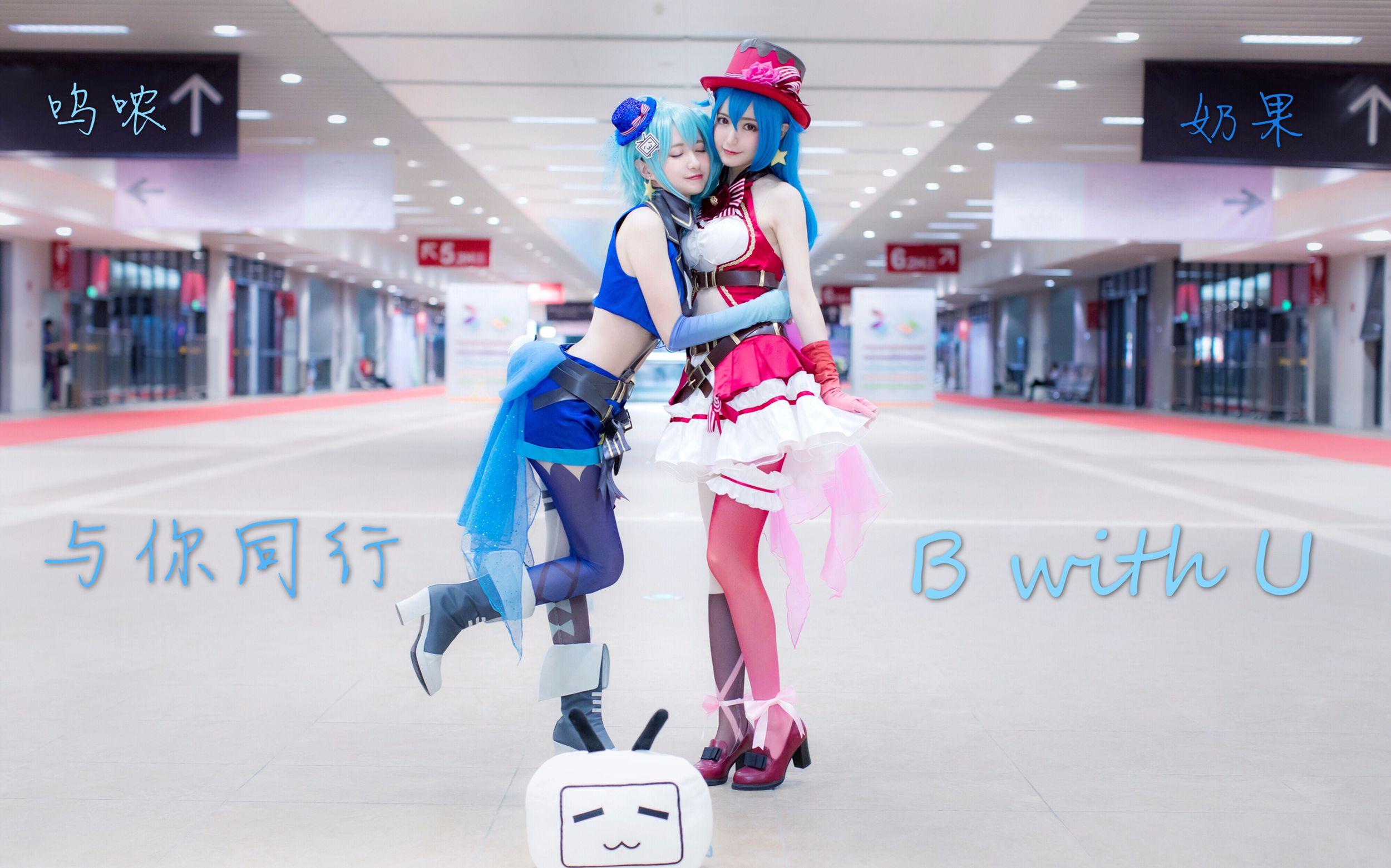 【呜哝x奶果】与你同行~B WITH U~(拜年祭2233)