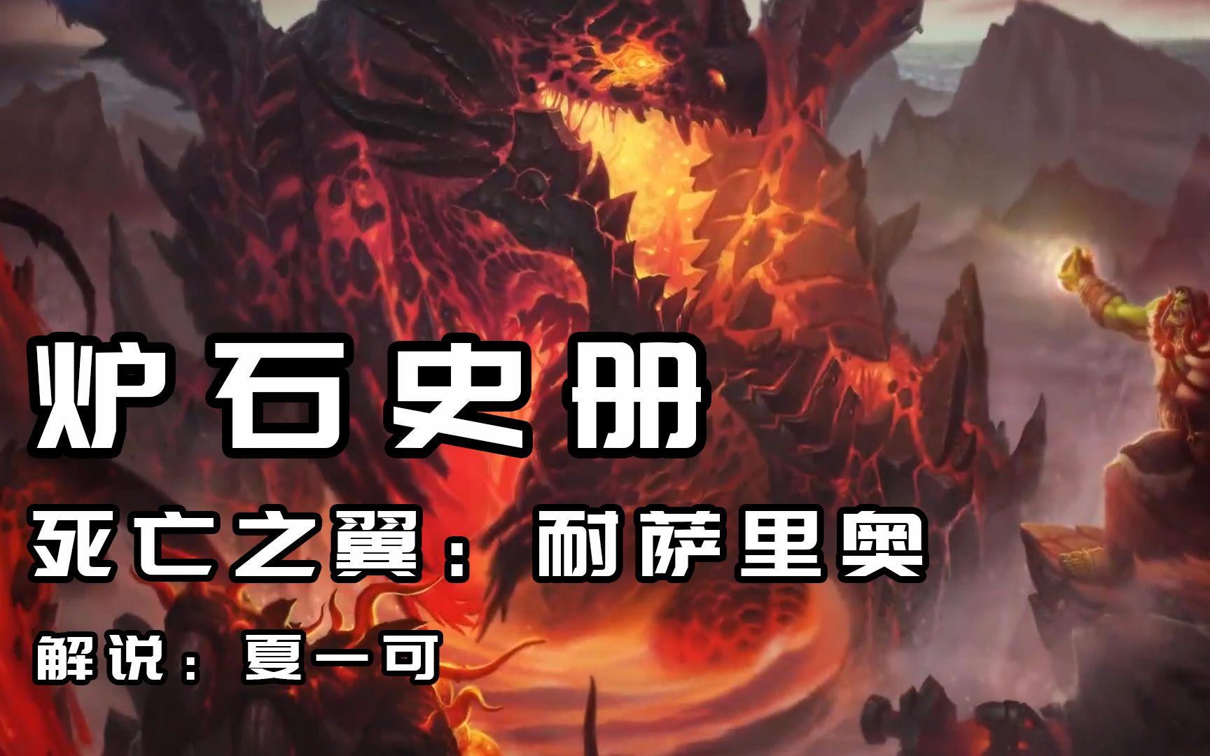 【夏一可】炉石史册:死亡之翼