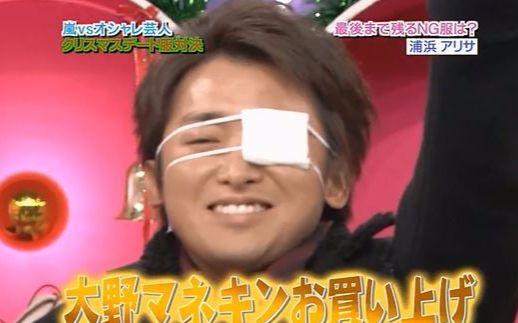 【Nana】【大野智】秘密岚小大萌点合集09【全员cosplay。全员光头。全员爆笑。眼罩利达。人模VIProom持续上线】