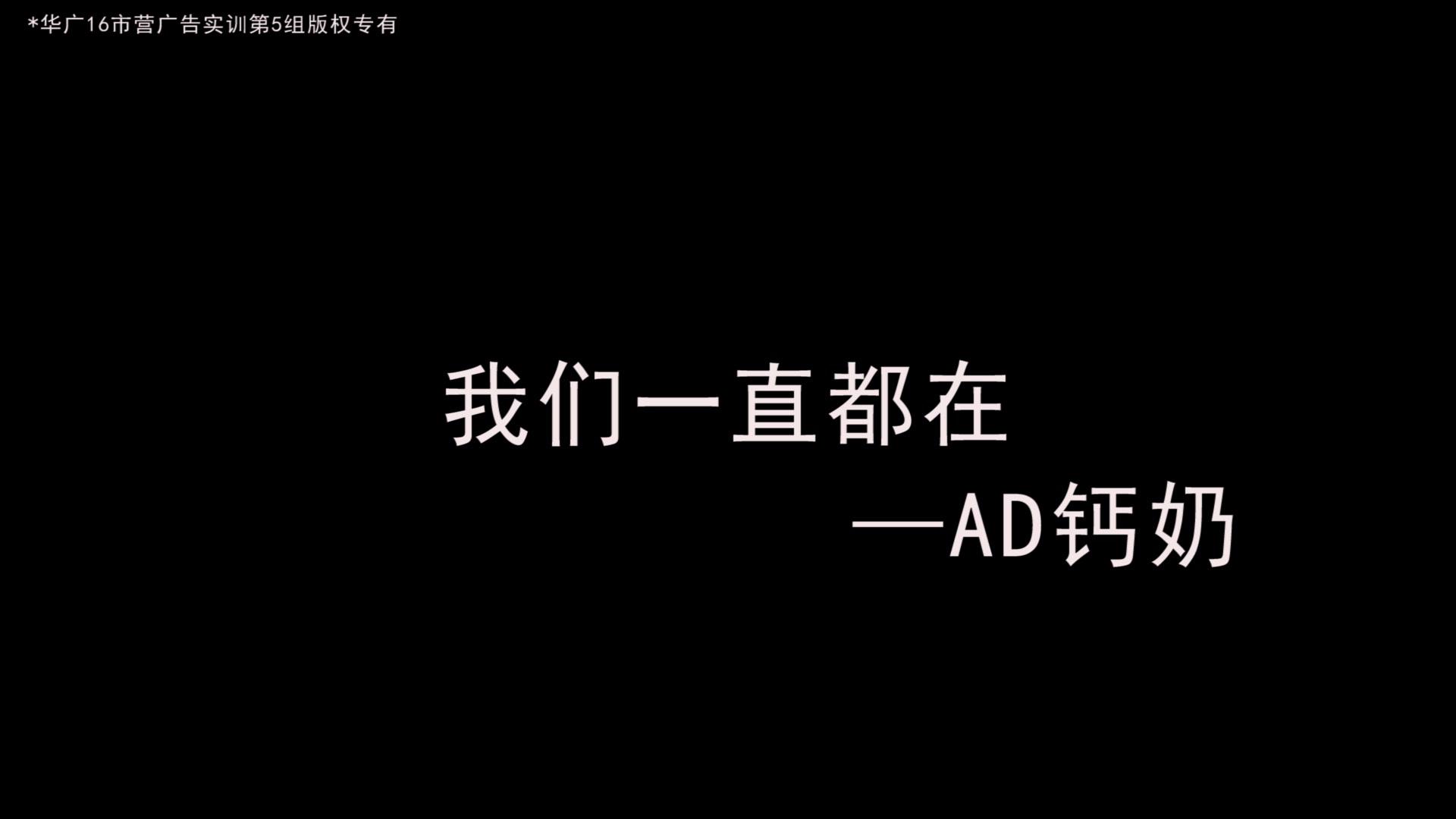 【b鼠】【创意广告】我们一直都在 ——娃哈哈ad钙奶图片