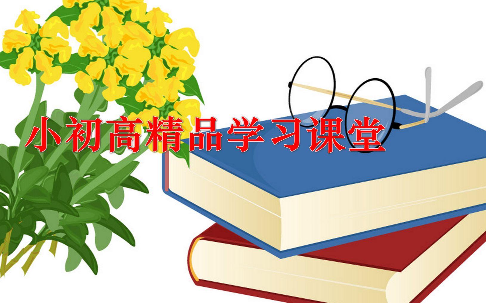 英语学习——动画学习英语语法【上册】