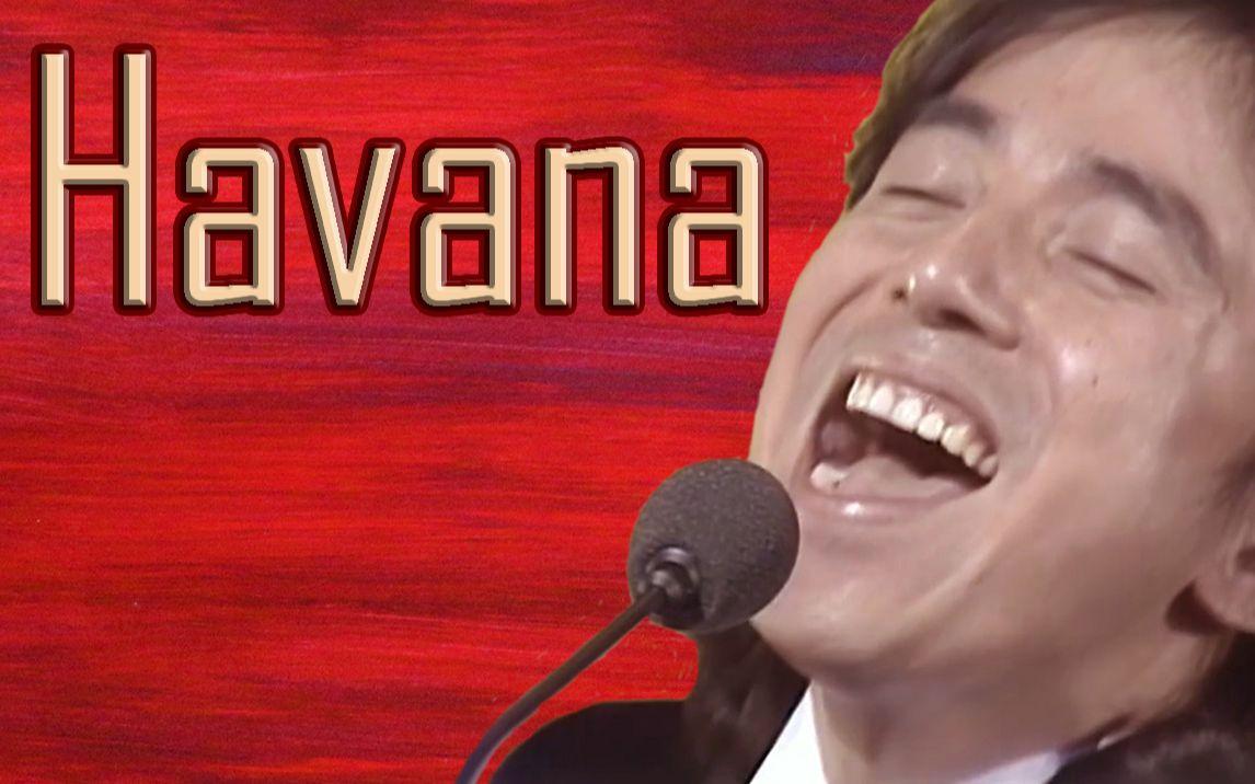 【布施明】Havana
