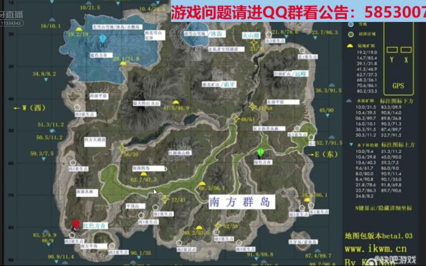 【方舟手游教学】终于知道在哪建家啦 地图位置和物资点介绍