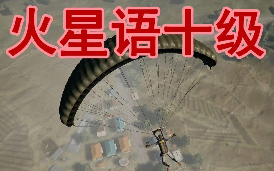【老番茄】火星语吃鸡!RAP竟起源于中国?