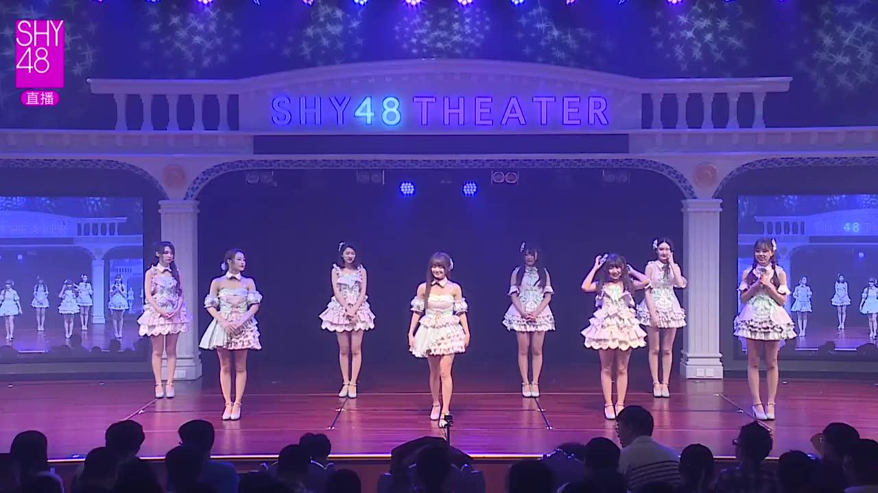 SHY48 TEAMSIII 20170902《天才少女日记》公演 MC1 刘娇CUT