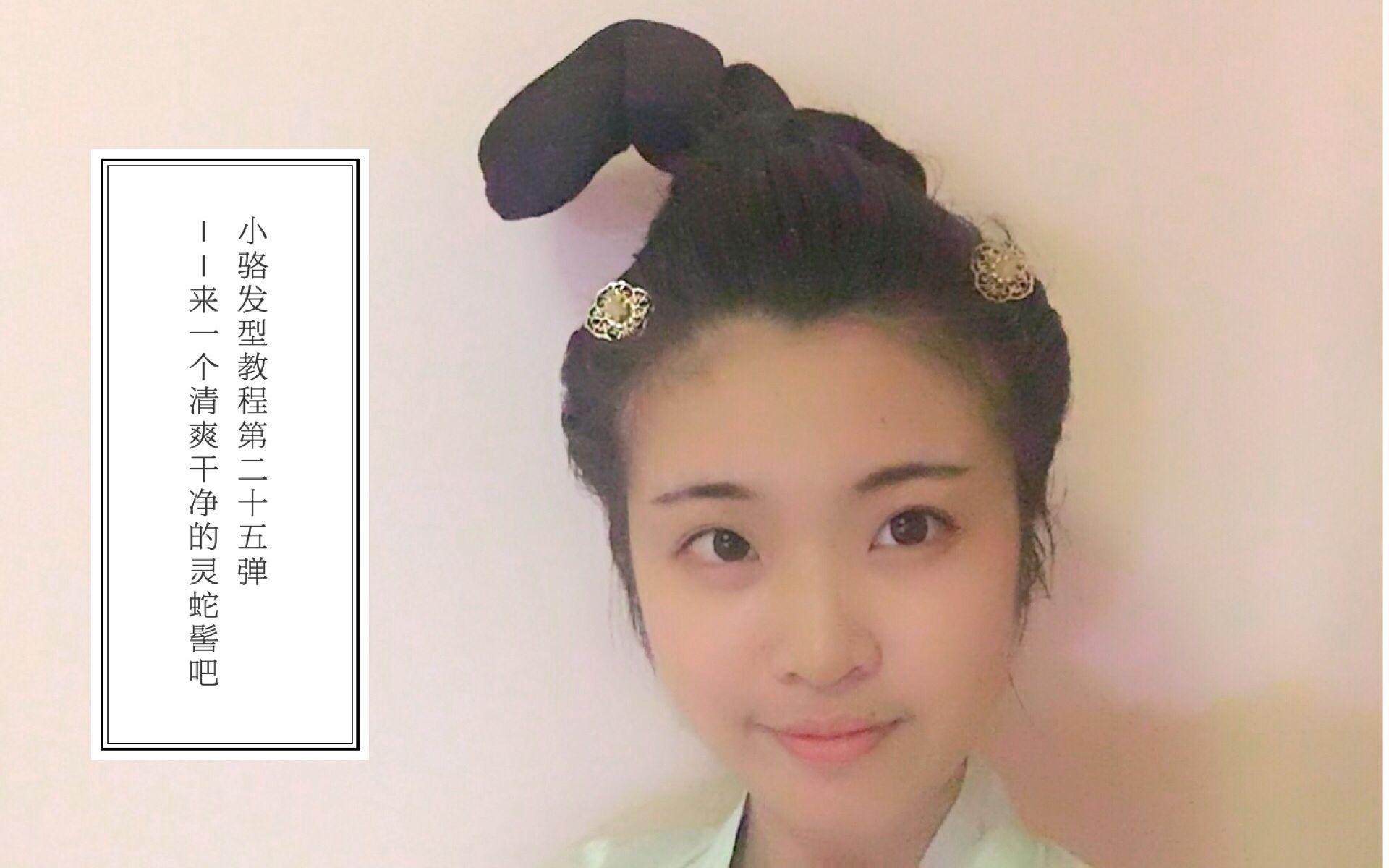 温凉手工#20151220魏晋风发型教程之三.…堆糖