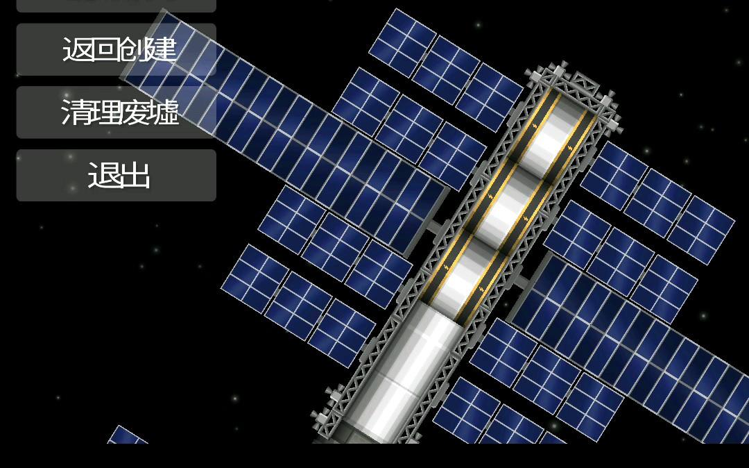 【琴剑_天涯】《航天模拟器》 空间站对接 19020201图片