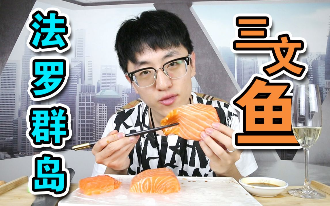 试吃顶级三文鱼的不同部位,果然一分钱一分货呀!