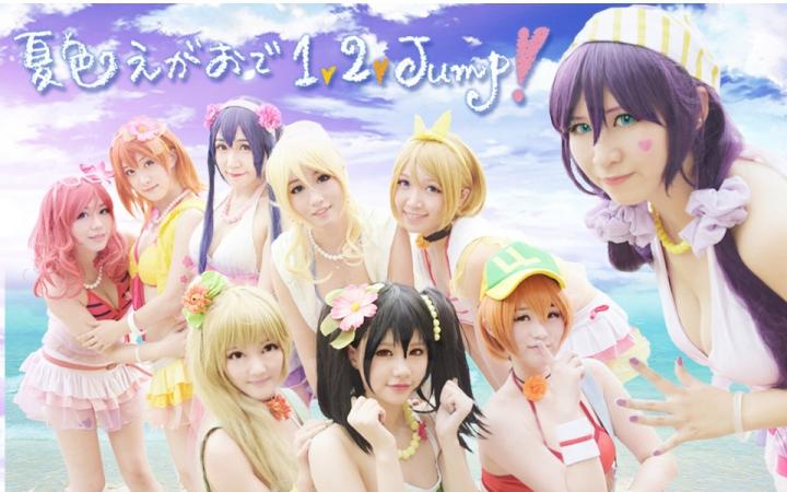 【阴阳寮】夏色笑容1,2,Jump!【LOVE LIVE!】