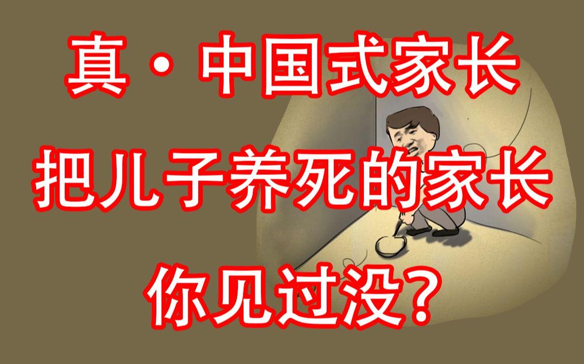 史上最强家长 儿子初中便当场去世 真正的中国式教育