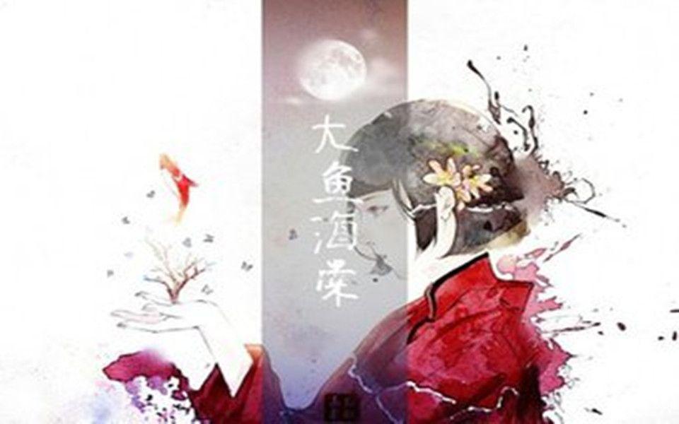 大鱼海棠小提琴谱图片图片