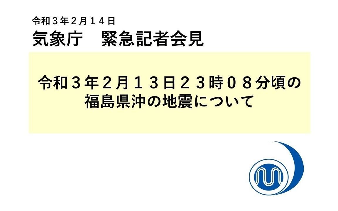 2 月 13 日 地震