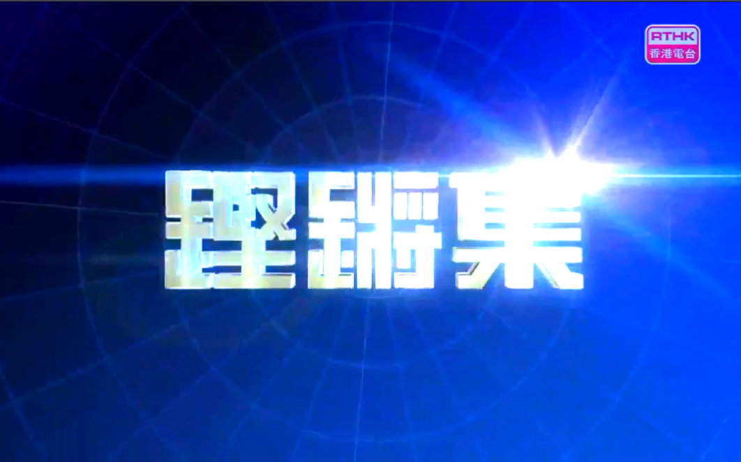[RTHK香港电台]铿锵集:广东话 VS 普通话[粤语中字]
