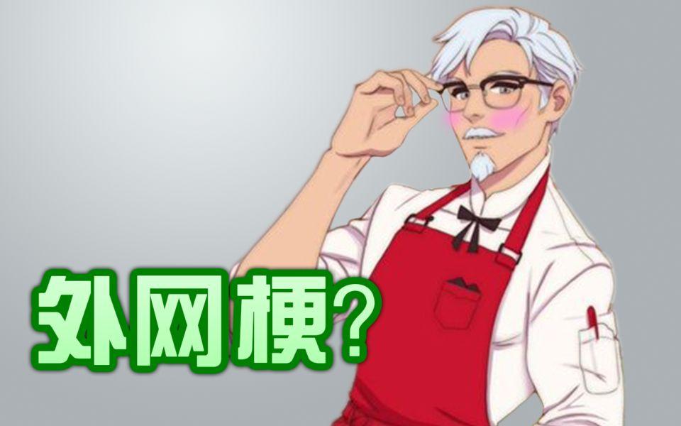 【梗百科117】SANS?KFC恋爱游戏?外国人怎么这么喜欢玩BGM的梗!!!!!!?
