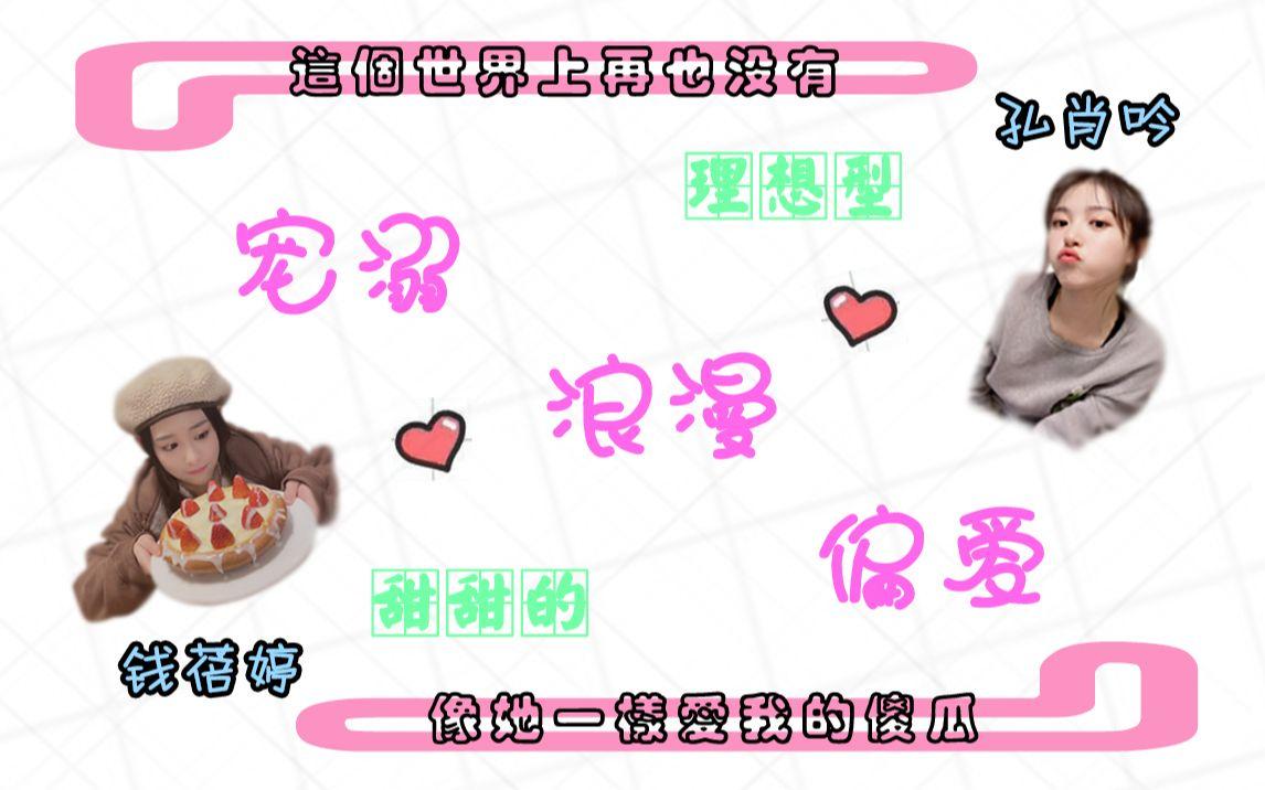 【SNH48】【肖钱】(自制)『理想型   甜向』任她们多漂亮,I want you~