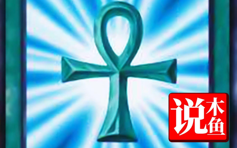 【木鱼说】你知道这个符号代表什么吗?埃及象形文字是如何被破解的?