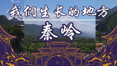 马前卒西安游:秦岭与长安
