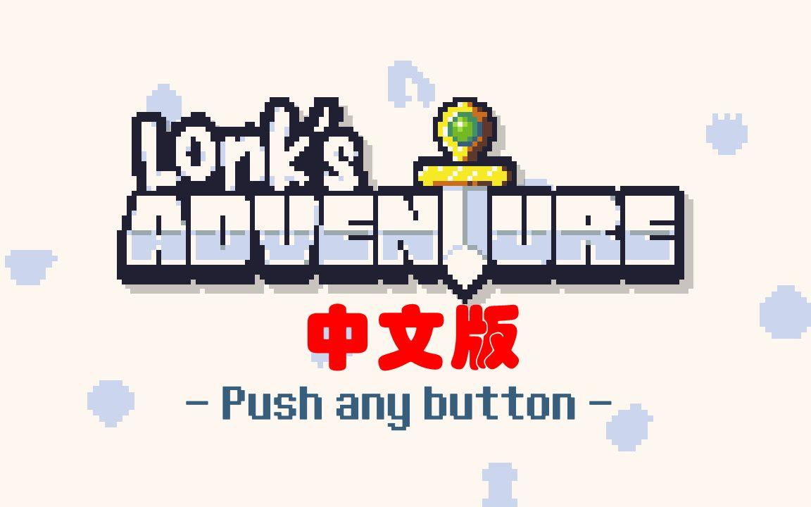 19更新】【lonk's adventure】朗克的100种死法中文字幕版(100%进度