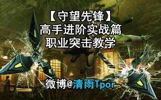 《守望先锋》【守望先锋】高手进阶实战篇:天梯高能源氏(视频)