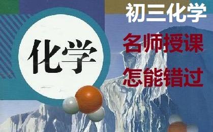 62讲 初三新生化学满分班 (陈谭飞)(一) (2)走进化学世界物质的变化与性质