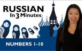 YOUTUBE 如何用俄语从1数到10