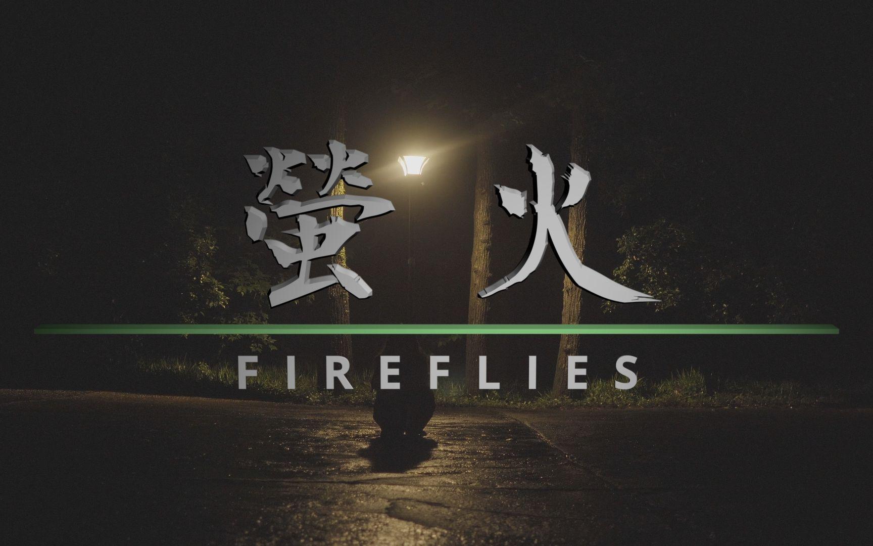 萤火-南京灵谷寺萤火虫实拍,2020加油
