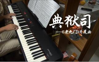 【Orange】典狱司-《老九门》片尾曲 钢琴版
