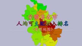 霍山县人均GDP排名_安徽省各市县GDP出炉,看看蒙城排第几