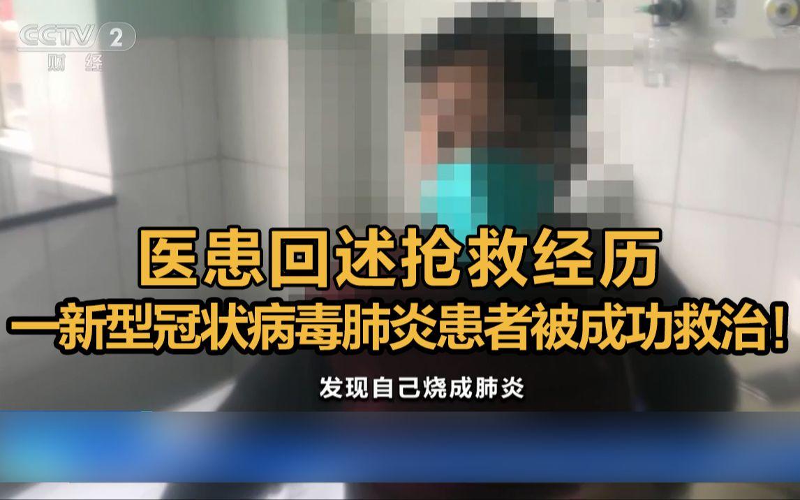 武汉一新型冠状病毒肺炎患者被成功救治!医患回述抢救经历