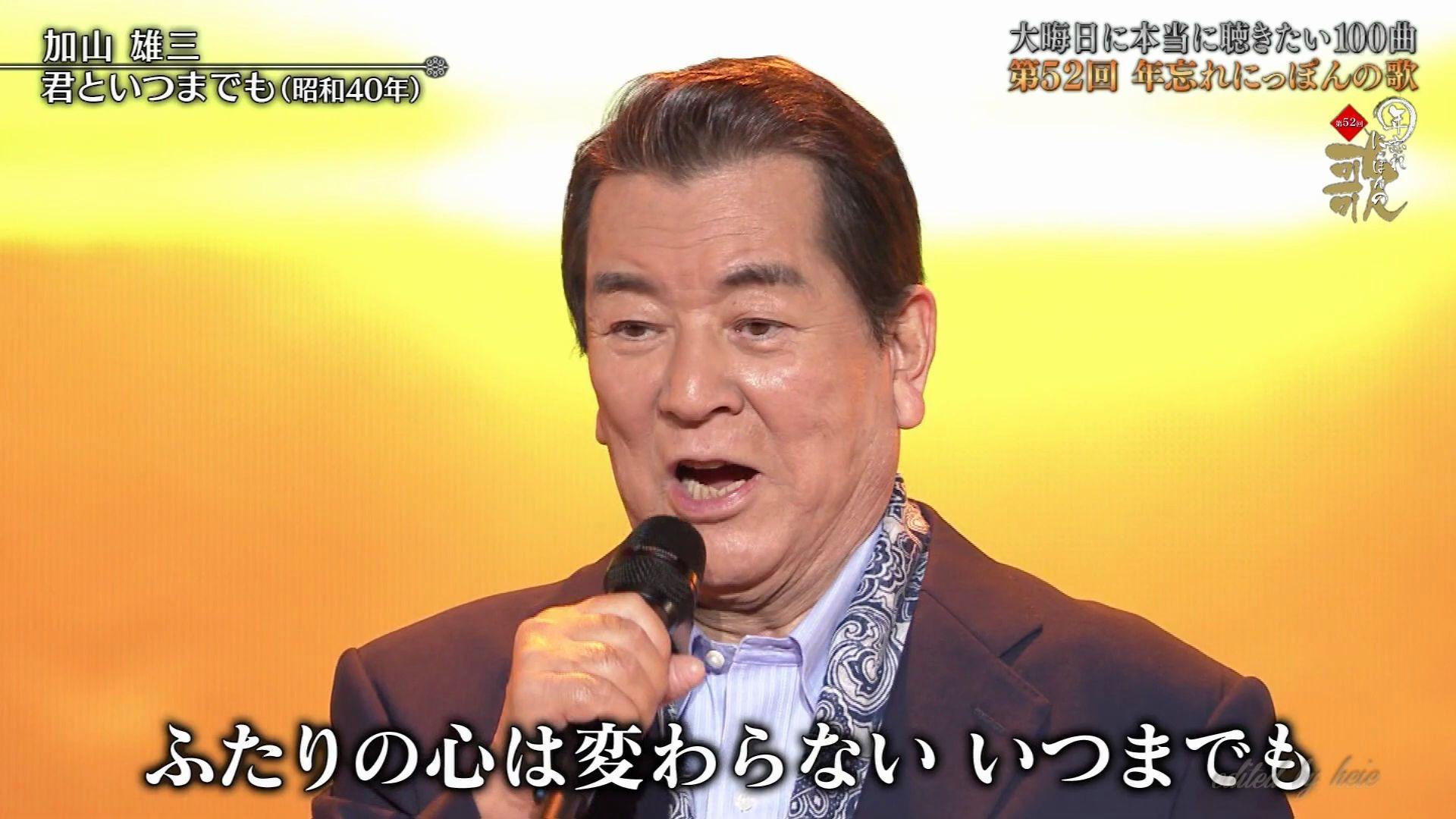 歌 加山 雄三