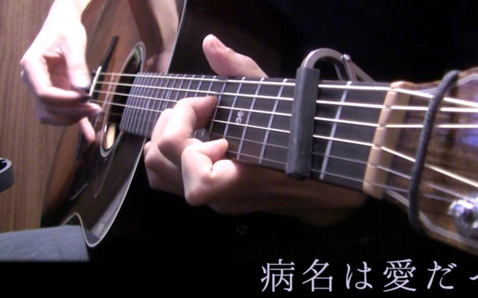 【武士桑】「病名为爱」【木吉他彈奏】