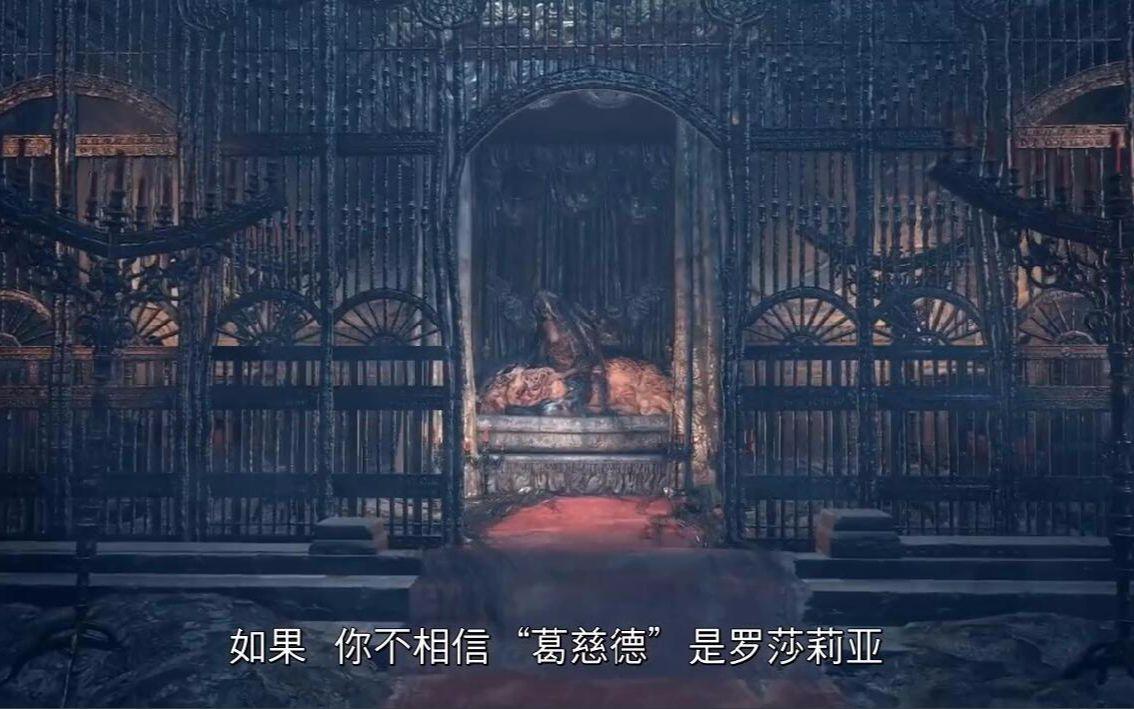 【黑暗之魂3】分析!葛慈德的真身!太阳公主是BOSS的证据(DLC)