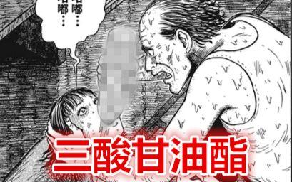 【密恐慎入#2】不明觉厉,一起来挤痘痘丨伊藤润二漫画《三酸甘油酯》