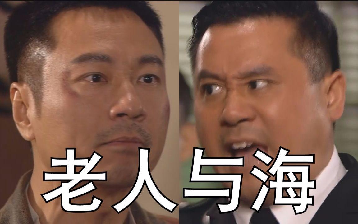【刘醒x非凡】老人与海