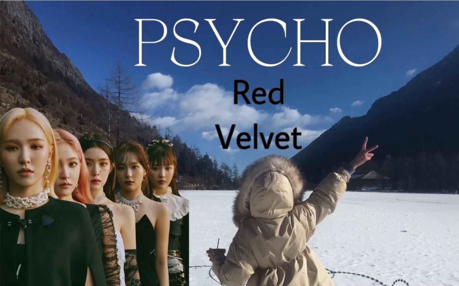 零下12度的雪地里翻跳【Psycho】|带着红贝贝Red Velvet新歌去旅游