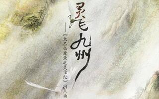 【小魂 】灵飞九州——太乙仙魔录之灵飞记同人曲