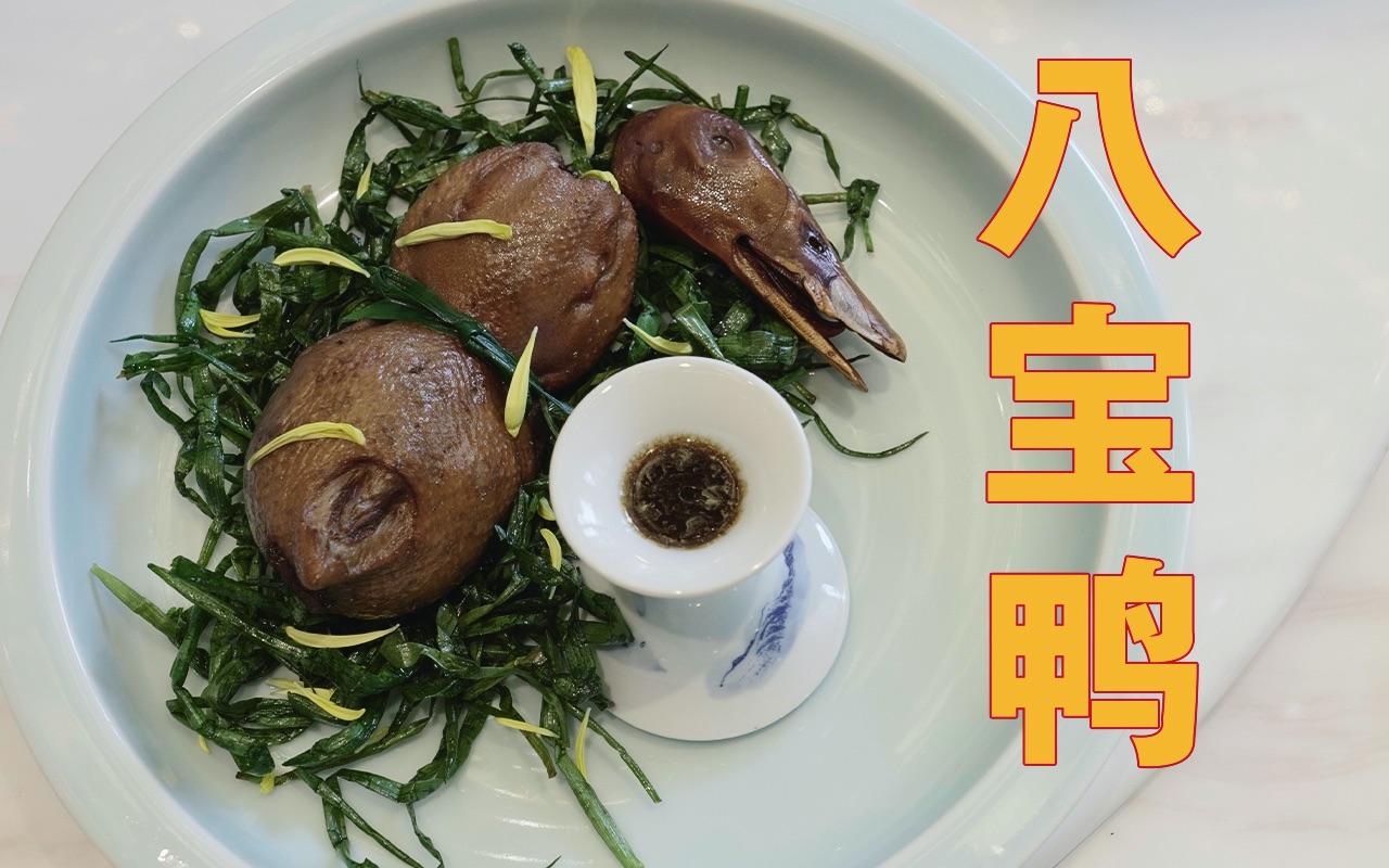 吃人均500元的自贡菜,我最爱的鸭屁股【挑爷贵系列】