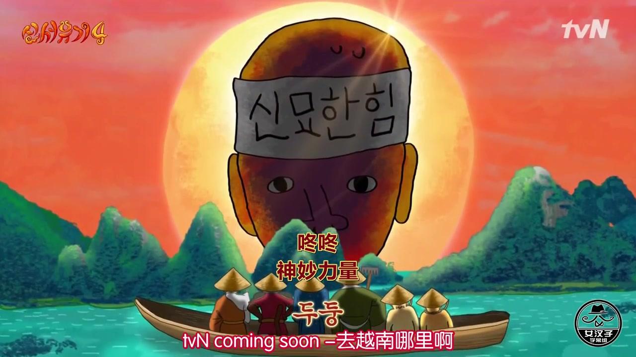 【越南旅游】新西游记EP1-6