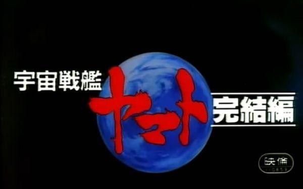 【1983】【BDRip】宇宙战舰大和号 完结篇【1080P】