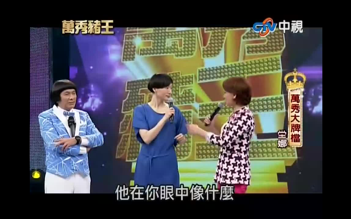 《万秀猪王》2013/7/27坣娜(堂娜,唐娜)相关部份