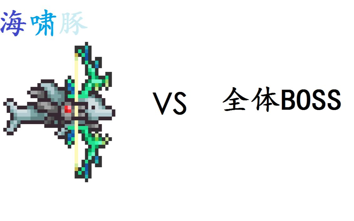 [Terraria]海啸豚VS全体BOSS!