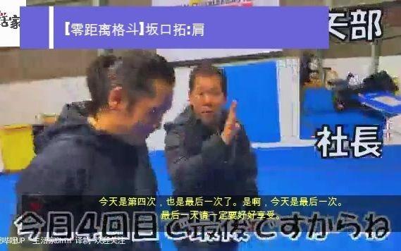逮捕 坂口章
