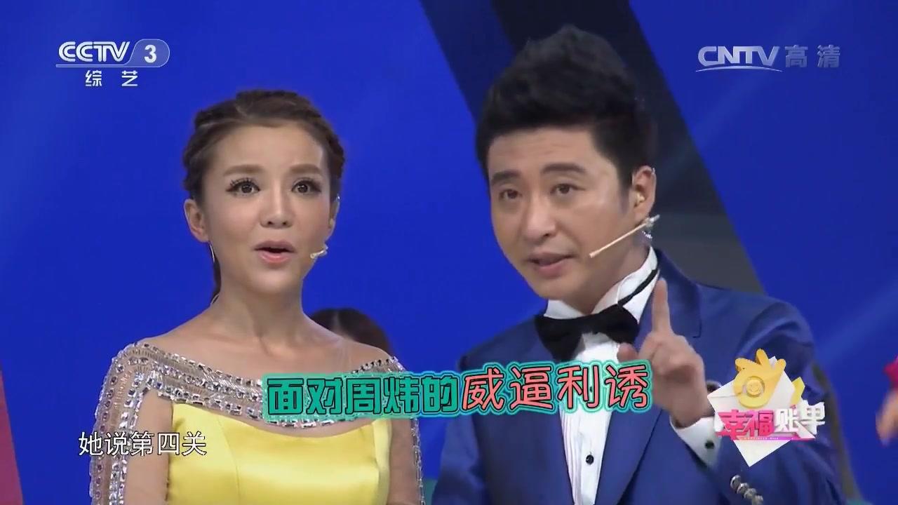 幸福账单20140912朱迅闯关cut图片