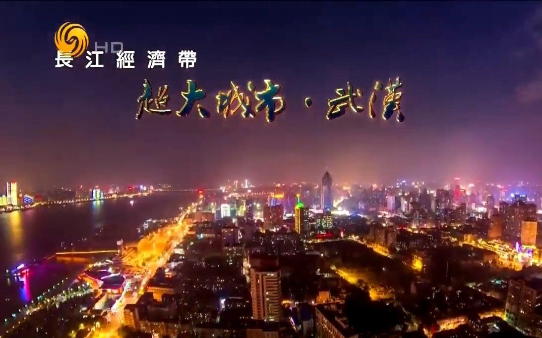 【凤凰卫视】《汉口五百年》之一 - 20161226凤凰大视野【华夏视讯网
