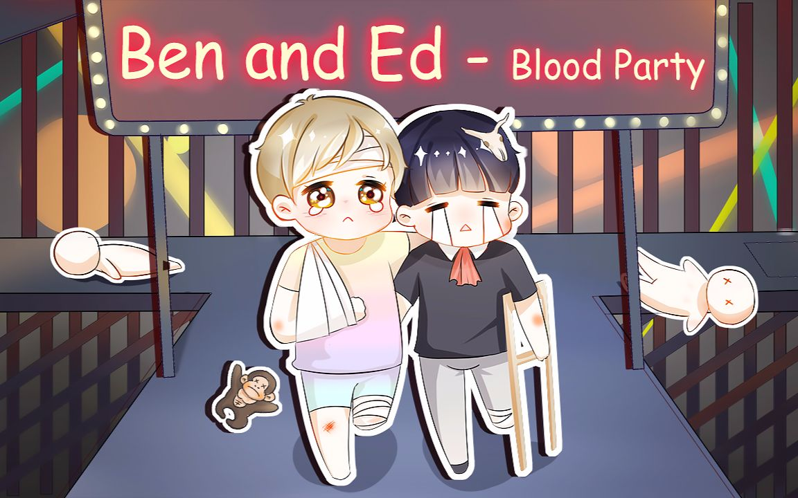 Ben and Ed - Blood Party 联机丨截肢兄弟(直播精华)