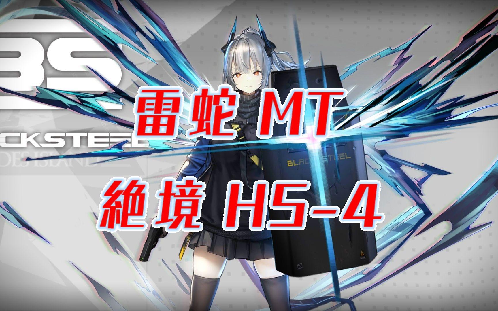 绝境作战H5-4!雷蛇MT!